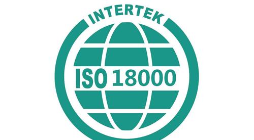 ISO18000认证咨询