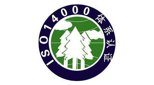 ISO14000认证咨询