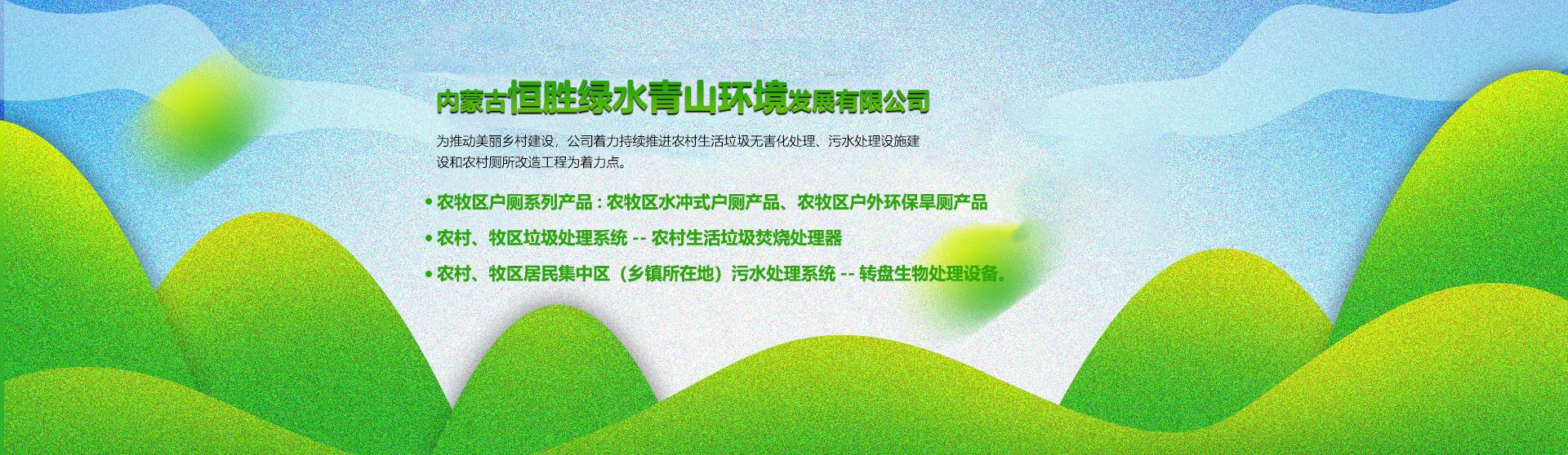 内蒙古恒胜绿水青山环境发展有限公司