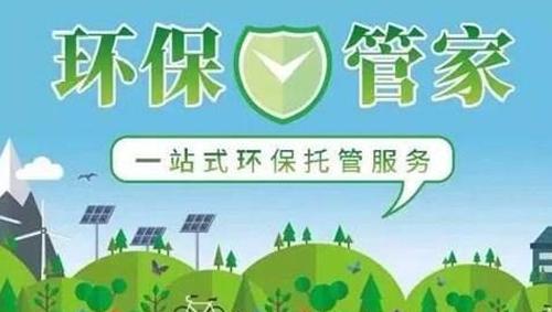环境环保管家